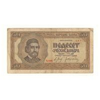 50 динара 1942 года Сербия. Нечастая! Ъ.1065