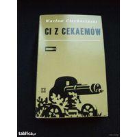 """Waclaw Ciechocinski """" Ci z cekaemow"""" Wyd. MON 1970"""