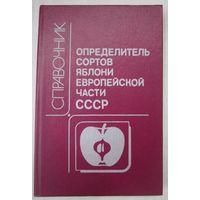 Определитель сортов яблони европейской части СССР: Справочник