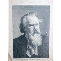 И. Брамс       гравюра ПЁНЭ   1893г.  НИВА