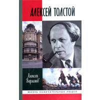 Алексей Толстой. Жизнь замечательных людей