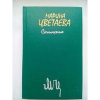 Мария Цветаева. Сочинения. Том 1. Москва 1988