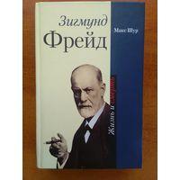 Шур Макс. Зигмунд Фрейд: жизнь и смерть.