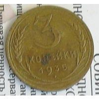 3 копейки 1935 СССР старый тип