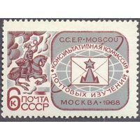 СССР почта связь всадник