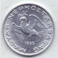 Венгрия, 10 филлеров 1985 года.