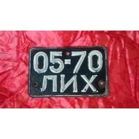 Номерной авто знак/2 (СССР)