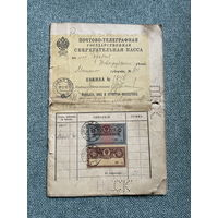 Ашчадная кніжка Сберегательная книжка / Гарадзея Мінск Минск 1915 год