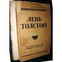 Л.Толстой. Война и миръ