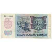 5000 рублей 1992 года, серия ЗН 2714615, Россия