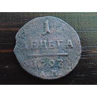 Деньга 1797 АМ медь.