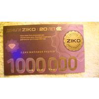 Деньги ZIKO 20 лет 1000 000 рублей. распродажа