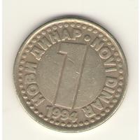 1 динар 1994 г.