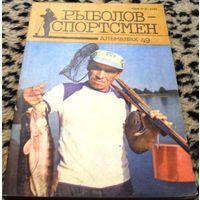 Рыболов-спортсмен. Альманах # 49, 1989г.