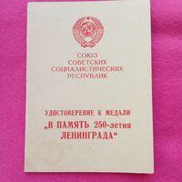 Удостоверение.В память 250 летия Ленинграда.