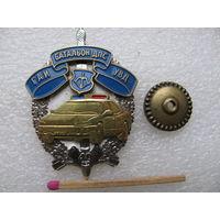 Знак. Батальон ДПС ГАИ УВД. тяжёлый