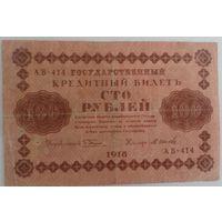 100 рублей 1918 г