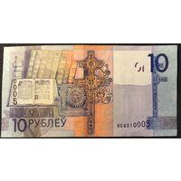 10 рублей ве8310005