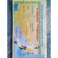 21.05.2011--Торпедо Жодино--Неман Гродно--билет с матча