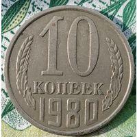 10 копеек 1980 шт лс 2.3 Сохран