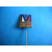 Значок Мебель из ЧССР Москва 1970 г.