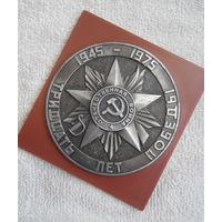 Медаль. 30 лет Победы. Город - Герой Минск #0057