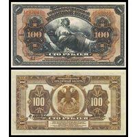 [КОПИЯ] 100 рублей 1918г. (Амер. выпуск)