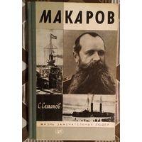 С. Семанов - Макаров (серия ЖЗЛ)