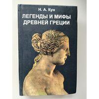 Н.А. Кун  Легенды и мифы Древней Греции
