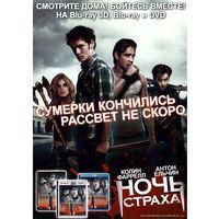 "Рекламный постер ""Ночь страха"". Формат А4 (210х297)"