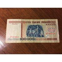 100000 рублей 1996 года, серия дЕ