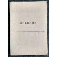 Дневник ученика музыкальной школы. Чистый.  СССР. 1970-е.