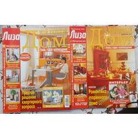 2 журнала  Мой уютный дом . Подарок к покупке