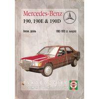 Руководство по ремонту и эксплуатации Mercedes 190, 190Е, 190D, бензин/дизель, 1983-1993 гг. выпуска