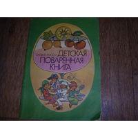С.Массо Детская поваренная книга