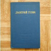 Дмитрий Гулиа (серия Советский писатель)
