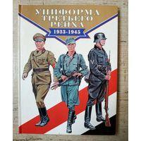 Униформа Третьего Рейха 1933-45 - с рубля без МПЦ!
