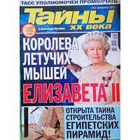 "Журнал ""Тайны ХХ века"", No5, 2011 год"