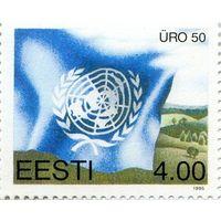 ЭСТОНИЯ 1995 50 ЛЕТ ООН ИСТОРИЯ**