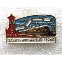 СССР. Электрификация 1964