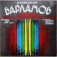 LP Александр Варламов - Композиции в танцевальных ритмах (1980)