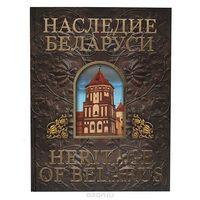 Наследие Беларуси / Heritage of Belarus