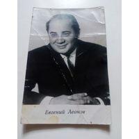Евгений леонов открытки