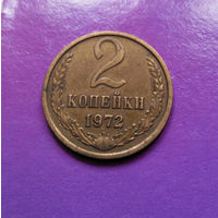 2 копейки 1972 СССР #01
