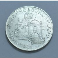 "Австрия, 25 шиллингов 1961 год , ""40 лет Бургерланду"", (Серебро 0.800, 13г.)"