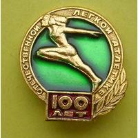 100 лет лёгкой атлетике. 08.