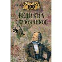 Еремин. 100 великих сказочников