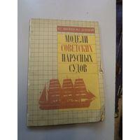 И.Г. Шнейдер, Ю.Г. Белецкий. Модели советских парусных судов. 1990 г.