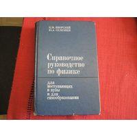 Б.М. Яворский, Ю.А. Селезнев. Справочное руководство по физике. 1989 г.