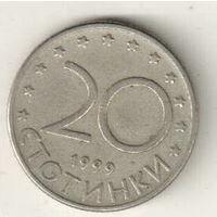 Болгария 20 стотинка 1999